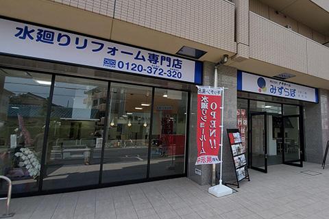 みずらぼ 東大阪店