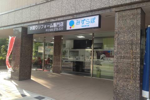 みずらぼ 夙川店